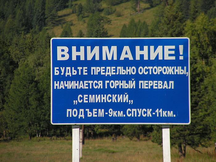 Бревет Чуйский тракт, Семинский перевал